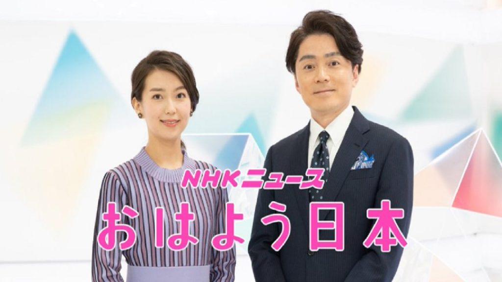 おはよう日本(NHK)の再放送はある?見逃した放送の動畫を無料で ...