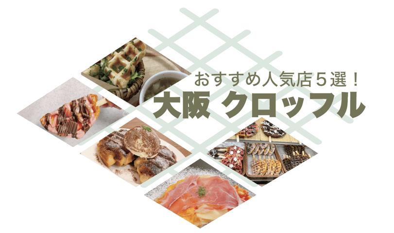 大阪クロッフル人気店5選