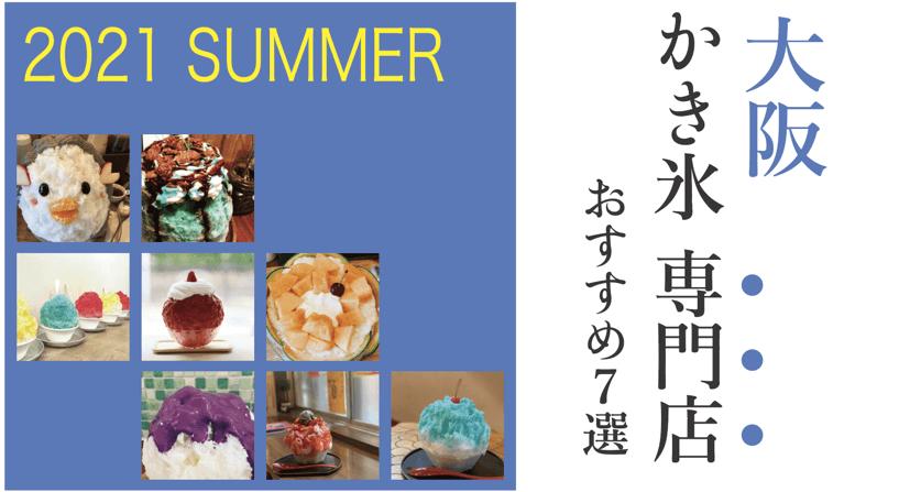 2021夏最新!大阪「かき氷専門店」おすすめ7選