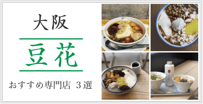大阪 豆花 おすすめ専門店3選