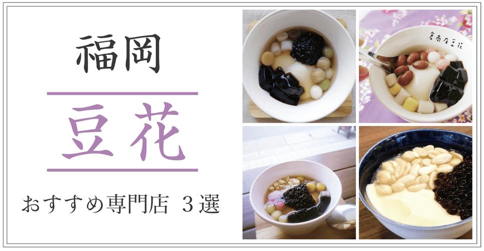 福岡 豆花 おすすめ専門店3選
