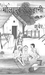 Bholapur ke kahani
