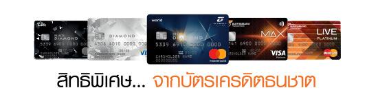 บัตรเครดิตธนชาตวงเงิน Pantip