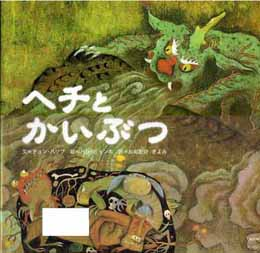 韓国の #絵本 ヘチとかいぶつ|屏風絵のような美しも迫力ある描写に圧巻