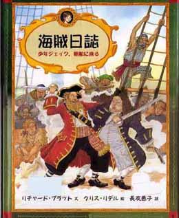 #絵本 海賊日誌~少年ジェイク、帆船に乗る~ |ワンピースのモデルになった海賊も多数出演!