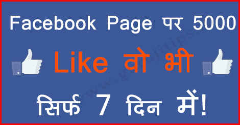 Facebook Page Like