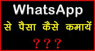 Whats app se paisa kamane ke tarike