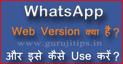 Whats App Web Version