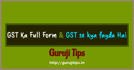 Benefit of GST in Hindi