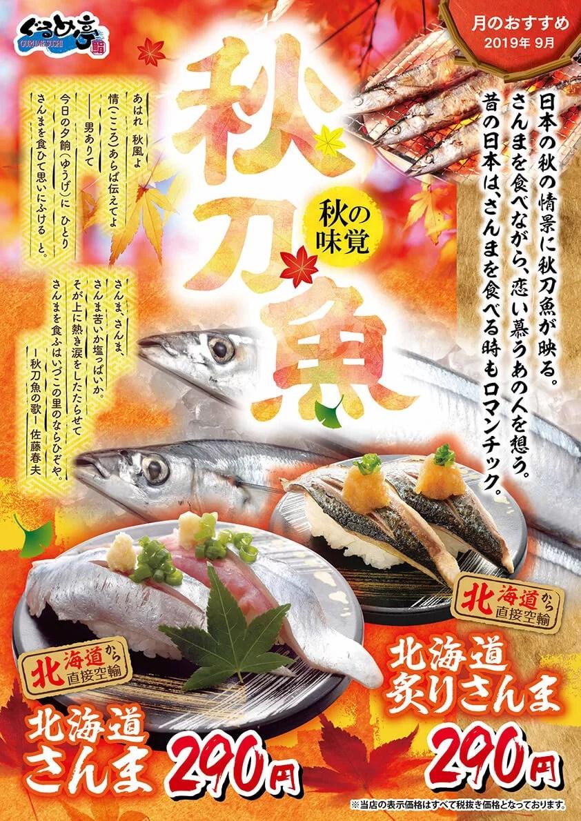 9月おすすめ秋刀魚