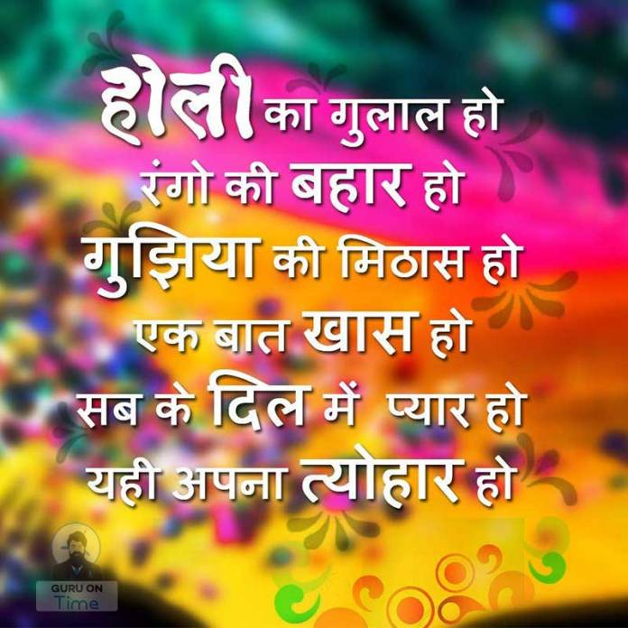 Happy Holi 2020 Hindi Wishes wallpaper