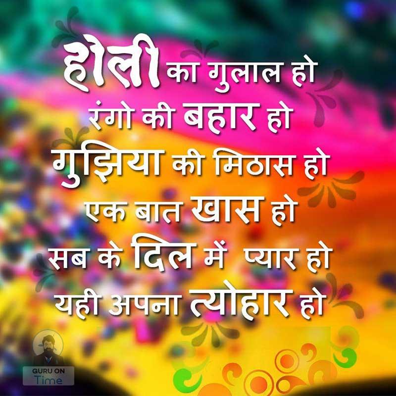 Happy Holi 2020 Hindi Wishes wallpaper
