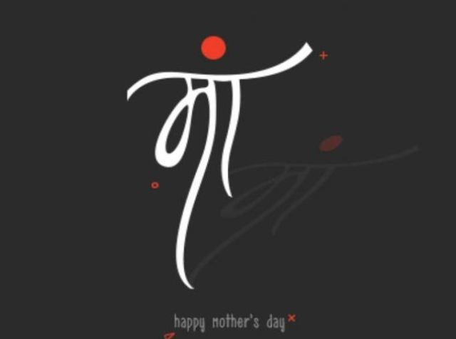 mother day in hindi