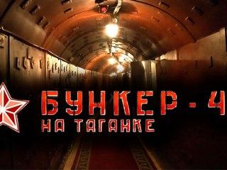 Бункер-42 на Таганке – следы войны на планете
