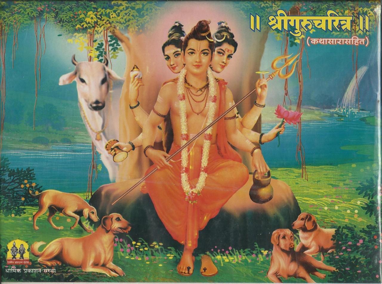 Gurucharitra In Marathi Pdf
