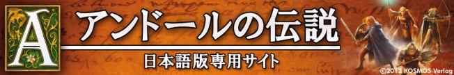 La version japonais par Arclight !