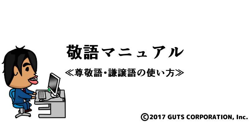 Images of 敬語 - JapaneseClass.jp