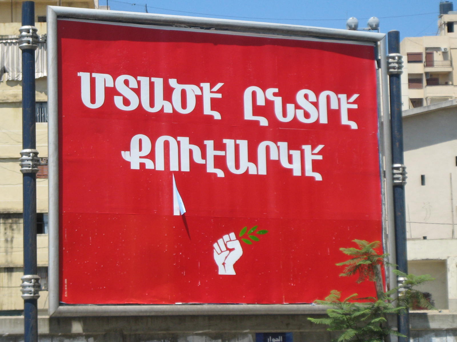 Armenian poster by the March 14 coalition