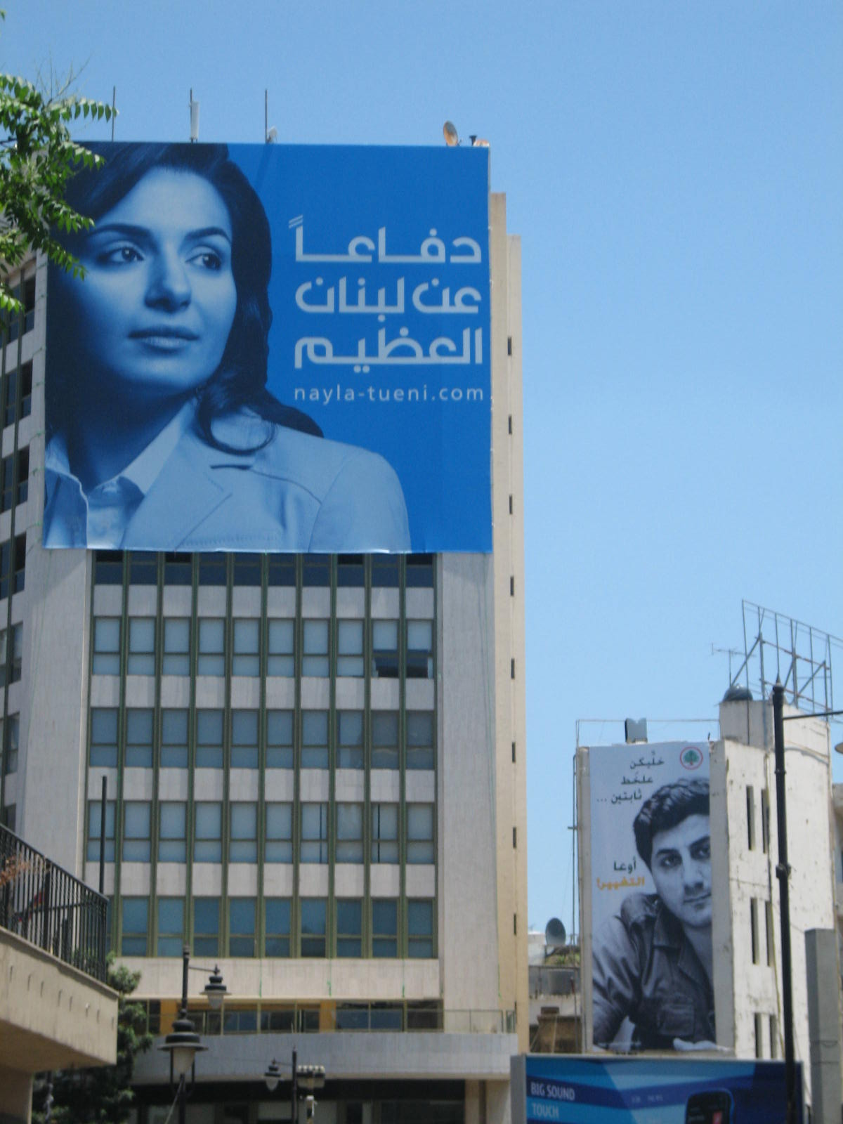 Billboards in Achrafieh's Sassine Sqaure promoting March 14 candidates