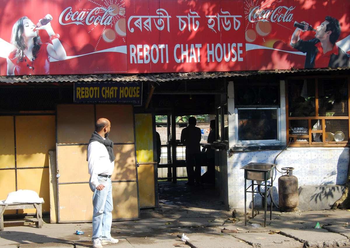 Reboti Chat House