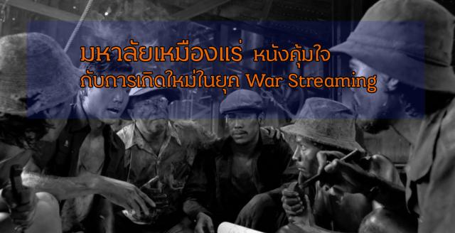 มหาลัยเหมืองแร่ หนังคุ้มใจกับการเกิดใหม่ในยุค Streaming War