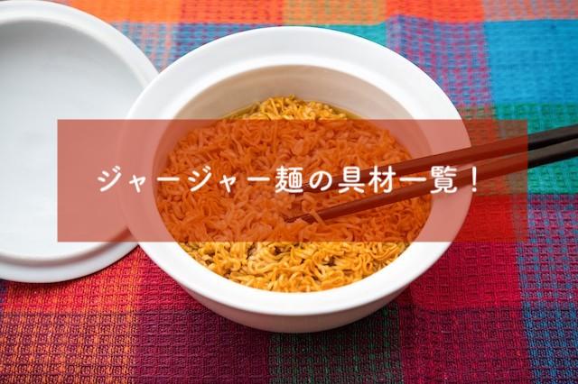 ジャージャー麺具材