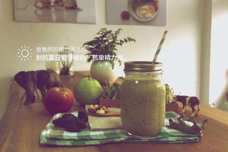 營養師的精力湯之路 ─ 對抗夏日紫外線的芭樂精力湯食譜