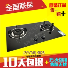 kitchen aid gas cooktop cost to refinish cabinets 老板燃气灶9b28 多图 价格 图片 天猫精选 1850 00