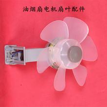 kitchen exhaust fan motor safe shoes 厨房排气扇电机马达 多图 价格 图片 天猫精选