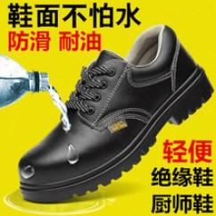 Kitchen Shoes Pantry Stand Alone 厨房鞋专用防水防滑鞋 多图 价格 图片 天猫精选 69 00