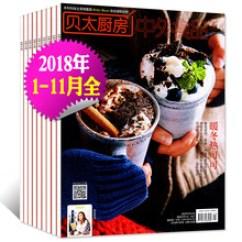 Kitchen Magazine How To Restore Cabinets 贝太厨房杂志 多图 价格 图片 天猫精选