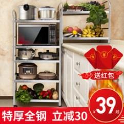 Metal Kitchen Rack White Cabinets 厨房金属厨房架 多图 价格 图片 天猫精选 69 00