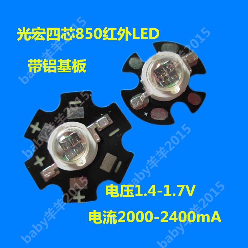 1W3W5W850紅外線發射管LED 紅外補光大功率LED燈珠攝像頭LED燈珠
