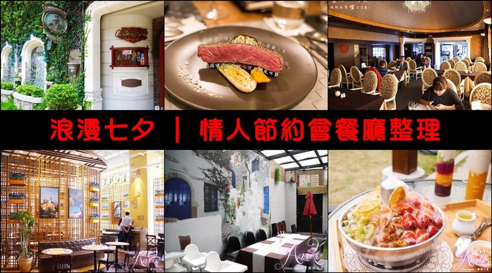臺南情人節約會餐廳 | 男孩快私藏,但晚上可別只顧著吃,22巷,適合浪漫七夕的情人節約會餐廳 - 吃關關