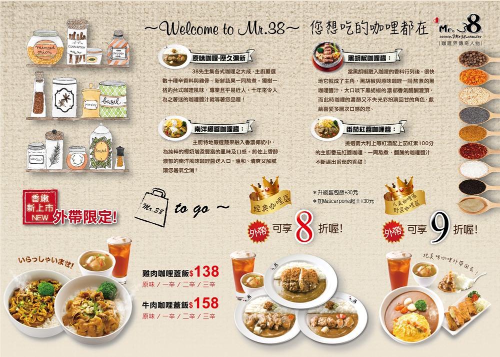 Mr.38 咖哩新菜單上市 | 臺中在地15年超人氣咖哩 - 吃關關