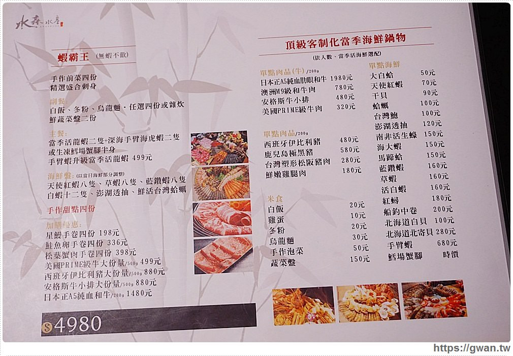 水森水產菜單2020   臺中帝王蟹餐廳,臺中海鮮火鍋,日式料理推薦 - 吃關關