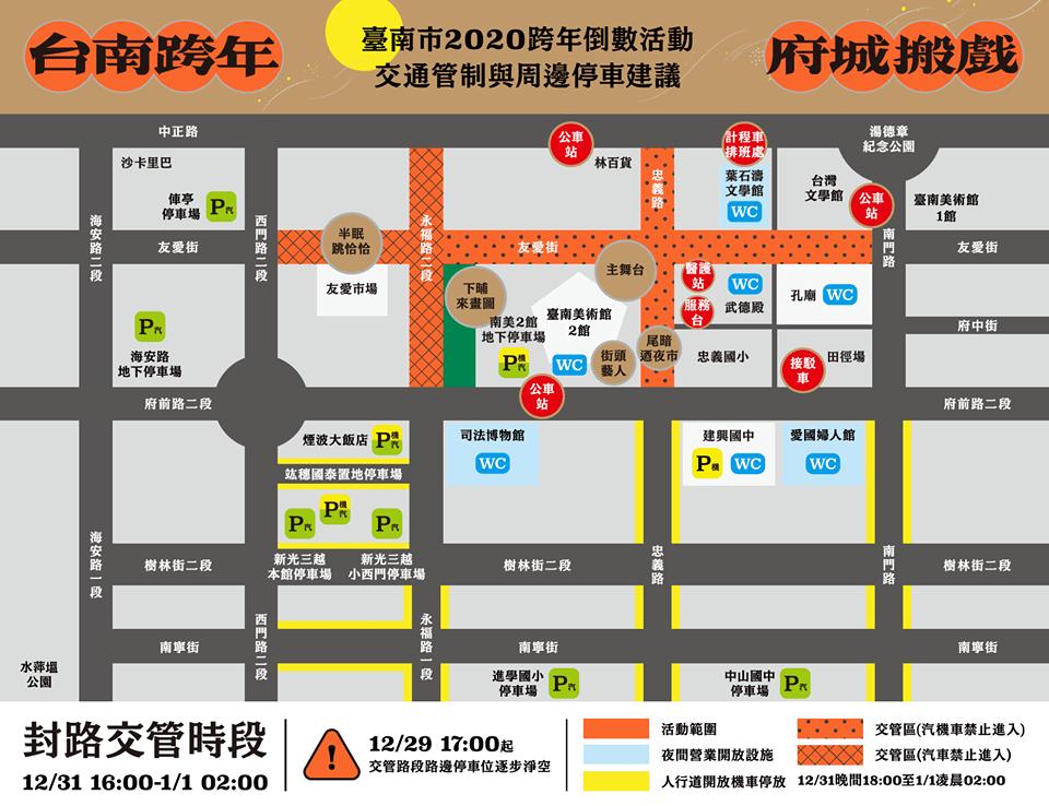 2020臺南跨年交通管制資訊|南美館倒數『府城搬戲』活動,交通管制與周邊停車建議 - 吃關關