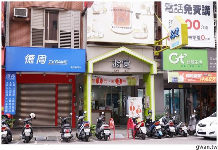 20210503203557 71 - 熱血採訪 拾覺三芝報囍,母親節葡萄乳酪芝芝新上市,還有加1元多1杯!