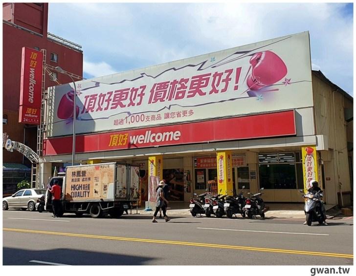 20210714200854 43 - 台中這5間頂好改成家樂福超市啦,開幕首7日有限定優惠!