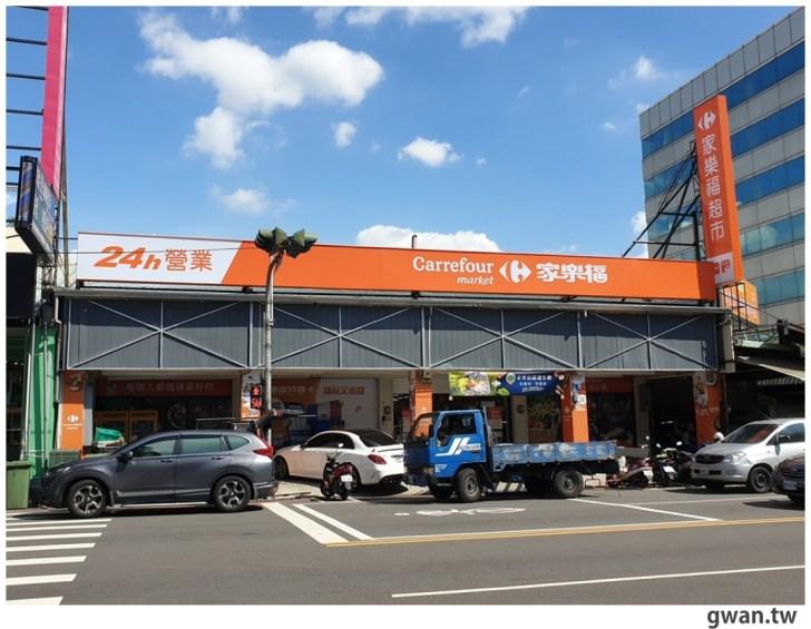 20210715125013 27 - 台中這5間頂好改成家樂福超市啦,開幕首7日有限定優惠!