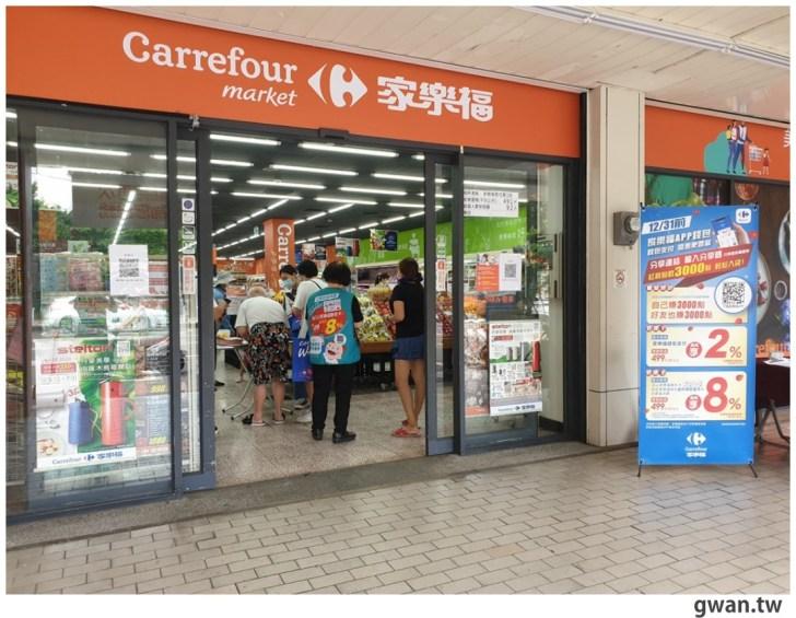 20210715125018 87 - 台中這5間頂好改成家樂福超市啦,開幕首7日有限定優惠!