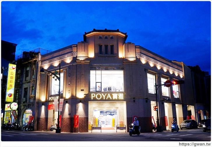 80559e411f6e9122fd36c12e72fa667e - 藏在70年古蹟裡的超美藥妝店,台中最吸睛的寶雅開幕囉!