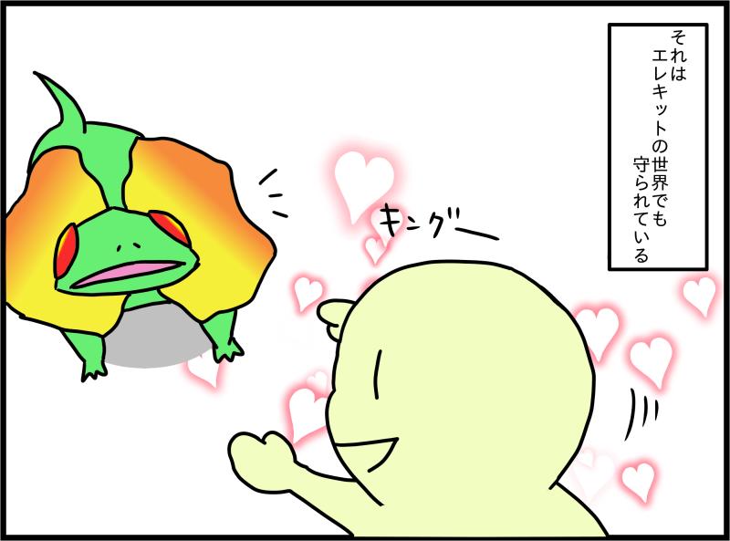 【プログラミング四コマ】ソーシャルディスタンス【リザードロイド編】