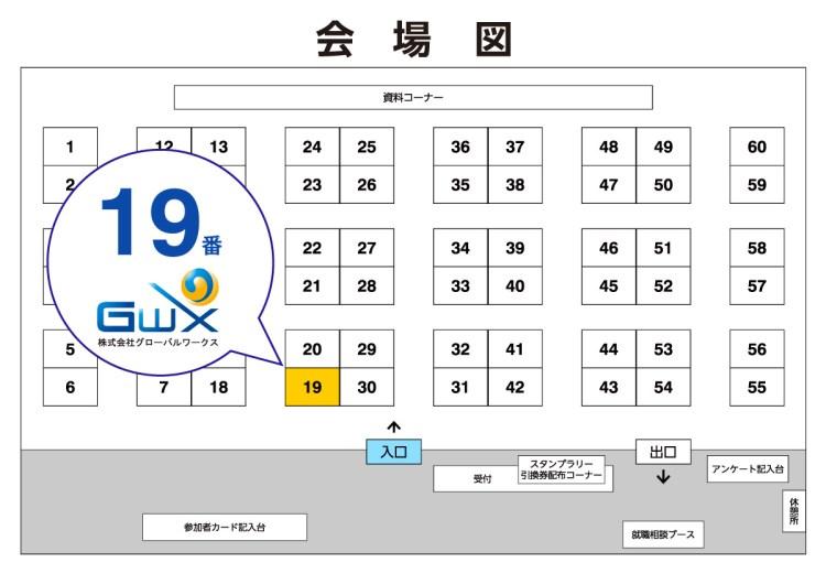 福岡企業合同説明会2017GWXブース案内