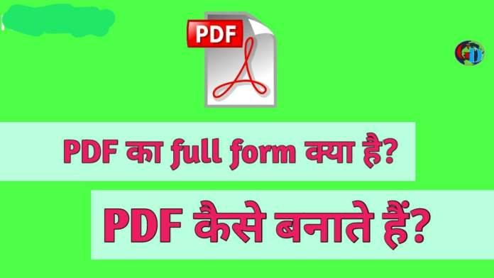 Pdf kaise banate hai, pdf ka full form