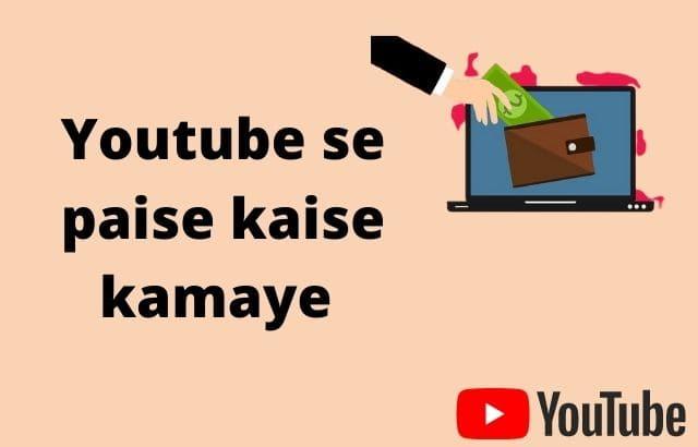 Youtube se paise kaise kamaye hindi