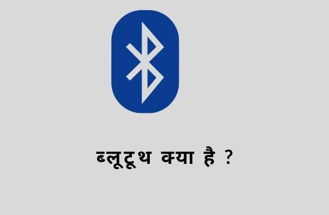 bluetooth Kya hai In Hindi