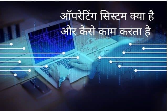 Operating System Kya Hai in Hindi