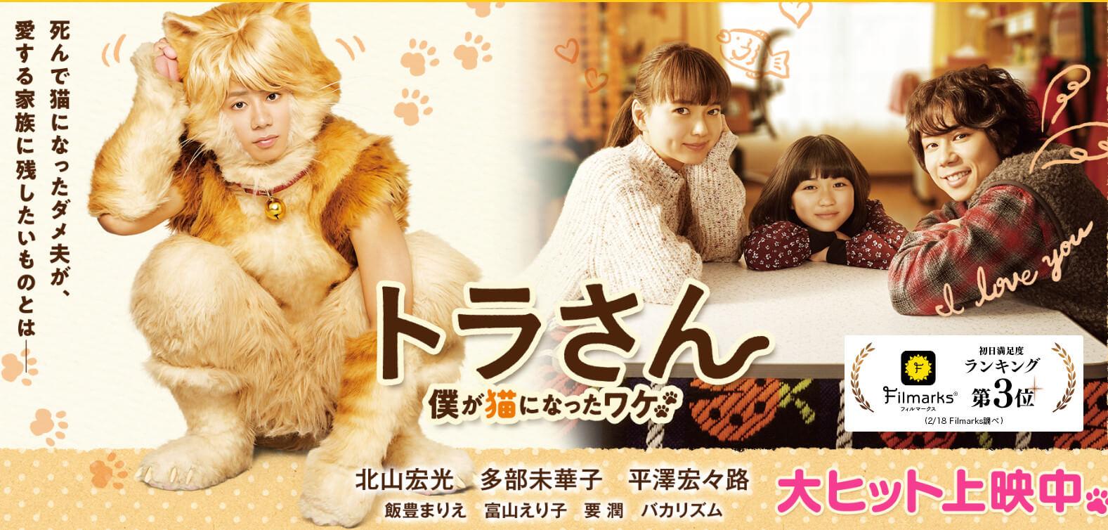 【トラさん】Kis-My-Ft2北山宏光さん主演映画を見て感動したので感想書きます♪