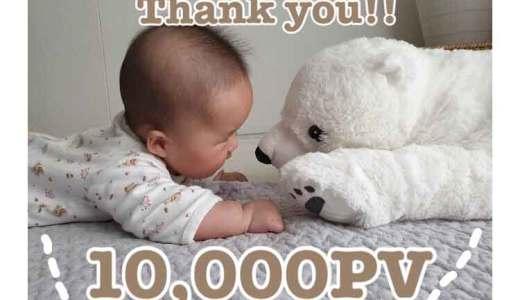 【運営報告】月間10,000PVを突破しました!